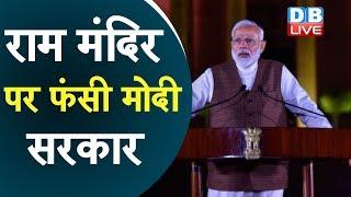 राम मंदिर पर फंसी मोदी सरकार | शिवसेना नेता का बड़ा बयान | Ram mandir latest news | shivsena news
