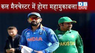 india vs pakistan cricket match world cup 2019 | कल मैनचेस्टर में होगा महामुकाबला