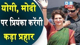Yogi, Modi पर प्रियंका करेंगी कड़ा प्रहार | मिशन उत्तर प्रदेश पर Priyanka Gandhi |DBLIVE