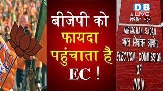 BJP को फायदा पहुंचाता है  EC !  चुनाव आयोग और BJPमें साठ-गांठ !#DBLIVE