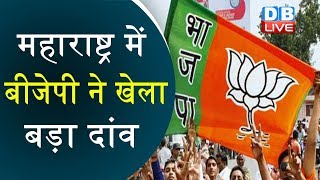Maharashtra में BJP ने खेला बड़ा दांव | विधानसभा चुनाव को लेकर BJP की तैयारी |#DBLIVE