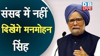 संसद में नहीं दिखेंगे Manmohan Singh | Manmohan Singh की वापसी की कोशिश में कांग्रेस |#