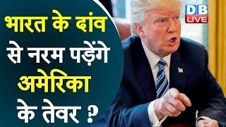 भारत के दांव से नरम पड़ेंगे अमेरिका के तेवर ? | America latest news | america latest news in hindi