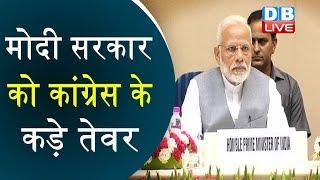 PM Modi  सरकार को Congress के कड़े तेवर | बेरोजगारी पर बैकफुट पर PM Modi सरकार |#DBLIVE