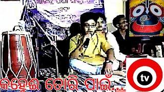 କହ୍ନେଈ ତୋରି ପାଇଁ.... ଭଜନ    କଣ୍ଠଶିଳ୍ପୀ-ଗୁଡୁ    Bhajn By 8yrs Boy Guddu.Amazing Singer.