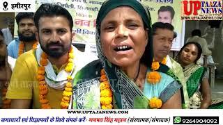 हमीरपुर में पानी के लिये अनशन पर बैठे लोग
