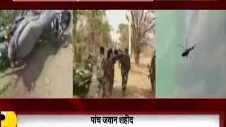 झारखंड में पुलिस पर नक्सलियों का बड़ा हमला, पांच जवान शहीद