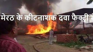 Breaking news massive fire in chemical factory meerut मेरठ के कीटनाशक दवा फैक्ट्री मे भीषण आग