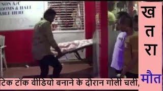 [ Maharashtra News ] Tik Tok  वीडियो बनाने के दौरान गोली चली, एक की मौत