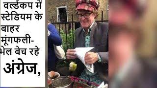 हिंदुस्तान की गलियों वाली ये मूंगफली और भेल इस समय लंदन की सड़कों पर छाई हुई है