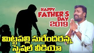 Father's Day Special Video by Mittapalli Surender | Fathers Day Status for Whatsapp | Top Telugu TV
