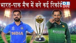 पाकिस्तान को लगातार 7वीं बार भारत ने दी मात | IND vs PAK मैच में बने कई रिकॉर्ड |#DBLIVE