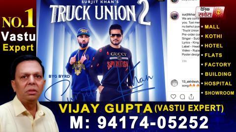 Truck Union 2 l Surjit Khan l Byg Byrd l Dainik Savera