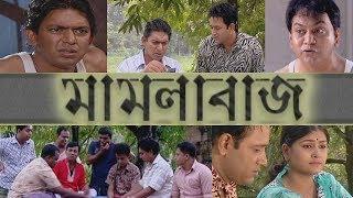 মামলাবাজ (পর্ব-০৩) Chanchal।Mir Sabbir। Nadia।Al Munsor।Doli Johar। Shahnaz Khushi