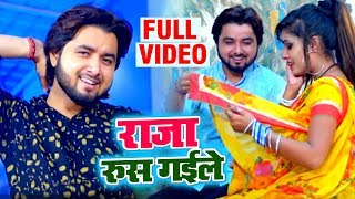 Video Monu Tiwari   Raja Rus Gaile राजा रूस गईले   New (2019) Bhojpuri Song