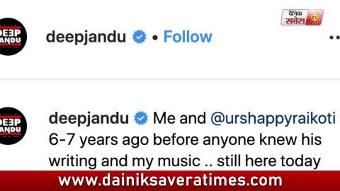 Deep Jandhu ਤੇ Happy Raikoti ਜਲਦ ਲੈਕੇ ਆ ਸਕਦੇ ਨੇ New Song | Dainik Savera