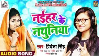 #Priyanka Singh का New (2019) Bhojpuri Song   नईहर के नथुनिया Naihar Ke Nathuniya   Aadishakti Film