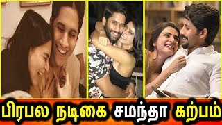 நடிகை சமந்தா கற்பம்|Actress Samantha Pregnant|Samantha Latest News|Samantha