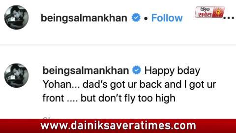 Salman Khan ਨੇ ਆਪਣੇ ਭਤੀਜੇ Yohan ਦੇ Birthday ਤੇ ਦਿੱਤੀ ਨਸੀਹਤ | Dainik Savera