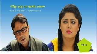 গায়ে মানে না আপনি মোড়ল  (পর্ব -০২)।Mousumi। A K M Hassan। Siddiqur Rahman। Chanda।Shamima।Dr.Ezazul