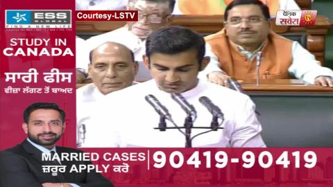 Gautam Gambhir ने ली MP की शपथ