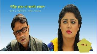 গাঁয়ে মানে না আপনি মোড়ল  (পর্ব -১৭)।Mousumi। A K M Hassan। Siddiqur Rahman। Chanda।Shamima।Dr.Ezazu