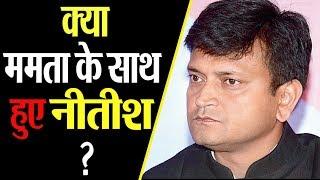 क्या Nitish Kumar और Mamta Banarji नया सियासी दाव खेलने की तैयारी में ?