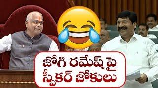 AP Assembly Speaker Making Fun with Jogi Ramesh | Cm Jagan | Assembly 2019 Live | Top Telugu TV