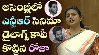 MLA Roja Speech about Jagan in AP Assembly | Assembly Sessions Day 4 | Top Telugu TV