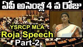 MLA Roja Speech in AP Assembly Part 2 | CM Jagan | Chandrababu | Roja Fires on TDP | Top Telugu TV