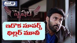 ఇదొక సూపర్బ్ థ్రిల్లింగ్ సినిమా   Actor Ajay Special Movie Press Meet   Top Telugu TV