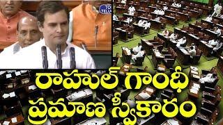 Rahul Gandhi Oath Talking | Lok Sabha Parliament Live | Modi Sonia Gandhi | Top Telugu TV