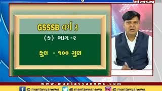 Gadhavi Academy: GSSSB વર્ગ-3 (16/06/2019) - Mantavya News