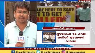 પ.બંગાળના સમર્થનમાં ગુજરાતના ડૉક્ટરો જોડાયા - Mantavya News