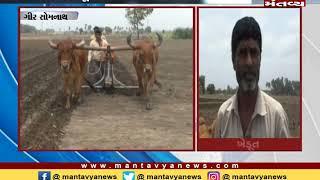 Gir Somanth: ખેડૂતો વાવણી કાર્યમાં જોતરાયા - Mantavya News