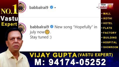Hopefully | Babbal Rai | New Punjabi Song | Dainik Savera