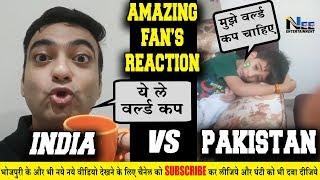 #भारत से मैच हारने के बाद आया #पाकिस्तान और भारत के फैंस का Super Reaction
