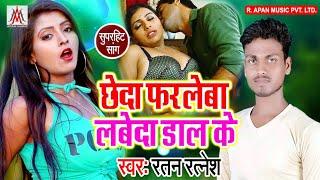 छेदा फरलेबा लबेदा डाल के - रतन रत्नेश - इस गाना को सुनते ही कुछ कुछ मन में होने लगेगा - Bhojpuri Son