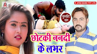 छोटकी ननदी के लभर - Hareram Harshit - Chhotaki Nanadi Ke Lover - Bhojpuri New Hit Song 2019