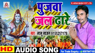 पुजवा जल ढारे - Pujwa Jal Dhare - Lalu Sajan - लालू साजन - Bolbam New Hit Song 2019 ||