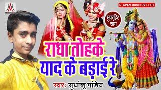 राधा कृष्ण के हिट भजन : राधा तोहके याद के बड़ाई रे || Sudhanshu Pandey || Popular Krishan Bhajan