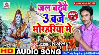 जल चढेबै 3 बजे भोरहरिया में - लालू साजन - Jal Chadhebai 3 Baje Bhorhariya Me - Lalu Sajan - Bolbam S