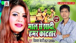 माल से शादी हमर काटतारे - विकाश बेदर्दी - Mal Se Shadi Hamar Katatare - Vikash Bedardi - Bhojpuri So