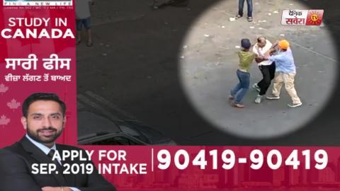 Video- Delhi Sikh मारपीट मामले में Police ने की Cross FIR दर्ज