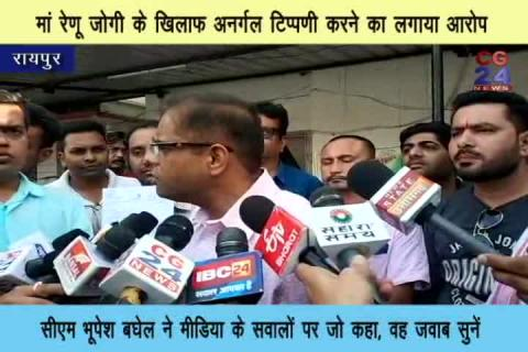 अमित जोगी - CM भूपेश बघेल में बड़ा विवाद --