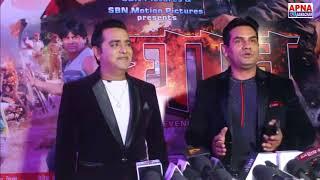 भोजपुरी कलाकरों के बीच फिल्म ' घात' ट्रेलर लांच | GHAAT Bhojpuri Trailer Launch|