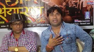 """""""Jung Siyasat Ke"""" Trailer Launch Hero Bhai और पुरे टीम ने शुभकमना"""