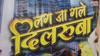 "Bhojpuri Film ""Lag Ja Gale Dilruba"" Muhrat लग जा गले दिलरुबा With Pramod Premi, Ayaz Khan, S Kumar"