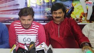 "Bhojpuri Film ""Lag Ja Gale Dilruba"" Muhrat लग जा गले दिलरुबा With Pramod Premi, ANAND MOHAN PANDEY"
