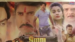 """Muhurat of Bhojpuri Film """"9MM Pistol"""" Gunjan Singh, , Prakash Sinha, Ranjit Singh, Ayaz Khan"""